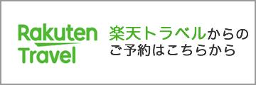 楽天トラベル 予約サイト